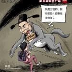 大尸凶的漫画:恶狼频现