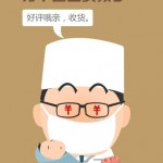 大岭漫画:孩子惹谁了?