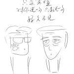 大鱼说漫画:乱画 (2)