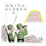阿平漫画:道德高地