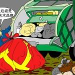 鳩鵪漫畫:中国大陆遍地都是当代艺术品