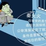鳩鵪漫畫:秦火火是个不可多得的人才