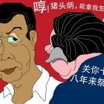 鳩鵪漫畫:虎落平阳