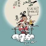 勾犇漫画:中秋贺图(毁三观版)