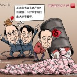 大尸凶的漫画:中国式财产公示