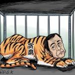 大尸凶的漫画:大老虎