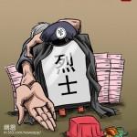大尸凶的漫画:烈士索赔
