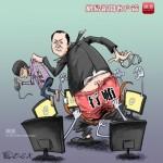 大尸凶的漫画:自找的