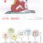 朱森林:中国梦