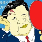 鳩鵪漫畫:假戈尔巴乔夫