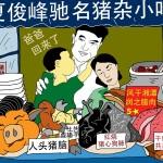 鳩鵪漫畫:夏俊峰头七