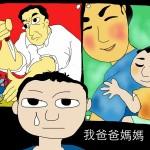 鳩鵪漫畫:夏健强:我爸爸妈妈