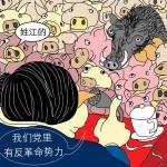 鳩鵪漫畫:整风大会