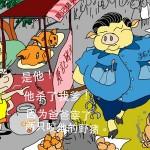 鳩鵪漫畫:管十三亿人民新来的城管大队长