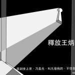 鳩鵪漫畫:釋放王炳章