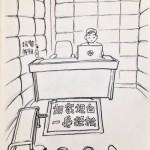 @变态辣椒:印象之一:门口的牌子写着:问询室(interrogation room)房间内四面墙都贴着海绵护墙,深枣红的皮革表面,可能是防止嫌疑人自残,但是我无聊查看门背后,发现门板上没包海绵,嗯,这里是练门了。铁椅子四脚在地面固定,左扶手用转轴连着个小桌板,合过来可以固定住,椅背90度直角,坐着不太舒服。