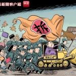 大尸凶漫画:大学生拆迁队