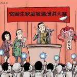 背景新闻:沈阳大学要求贫困生演讲比穷