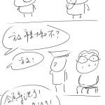 大鱼说漫画:放辣椒