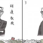 阿平漫画:北大北大