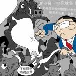 鳩鵪亞黃:嘲笑中国梦的后果