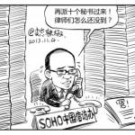 变态辣椒:信访办小潘