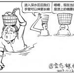 变态辣椒:深水摸石头