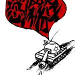 巴丢草:恐怖分子在中国