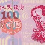 巴丢草:新版大钞