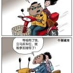 漫画沉石:买车计划
