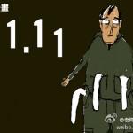 老肖漫画:光棍节献礼工程