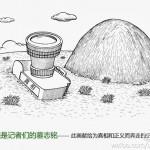 魏克漫画:献给记者节
