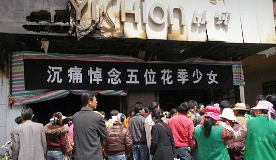6fd4da36231 Clothing stores in china. 28tibet-store550.jpg