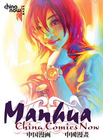 manhua_logo_v2-1.jpg