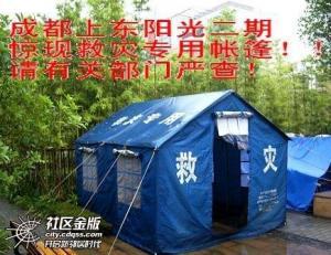 Tent scandal