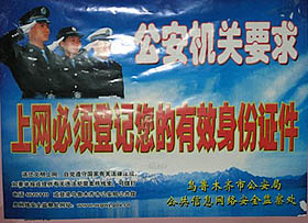 A sign at an Urumqi Internet cafe requires users to register with their IDs