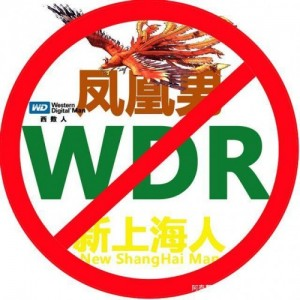 Anti-WDR (wai di ren) Image on KDS forum that generated some heated discussion on Tianya