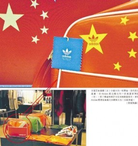 Adidas appropriates the Chinese flag and comes under fire (photo courtesy of All Roads Lead to China)