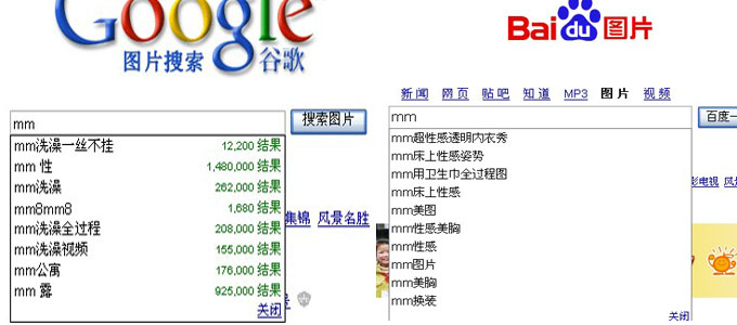 google-vs-baidu-pornography