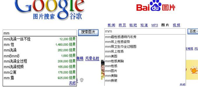 google-vs-baidu-pornography