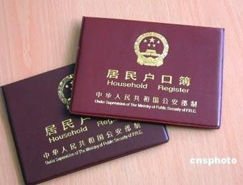 Beijing to Scrap Urban-Rural Residency Distinction