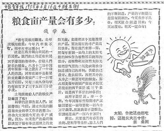 Qian Xueshen's article on China Youth Daily, June 16, 1958
