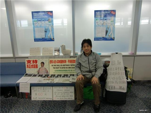 Feng Zhenghu: The Narita Airport Diary (4)