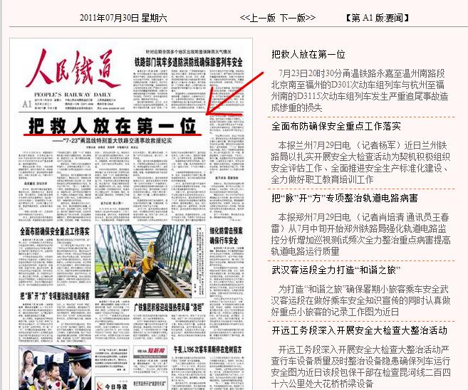 人民铁道1 温州动车事故之官方新闻集锦
