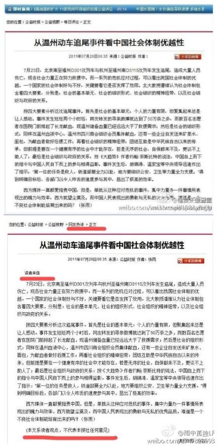 公益时报改内容 温州动车事故之官方新闻集锦