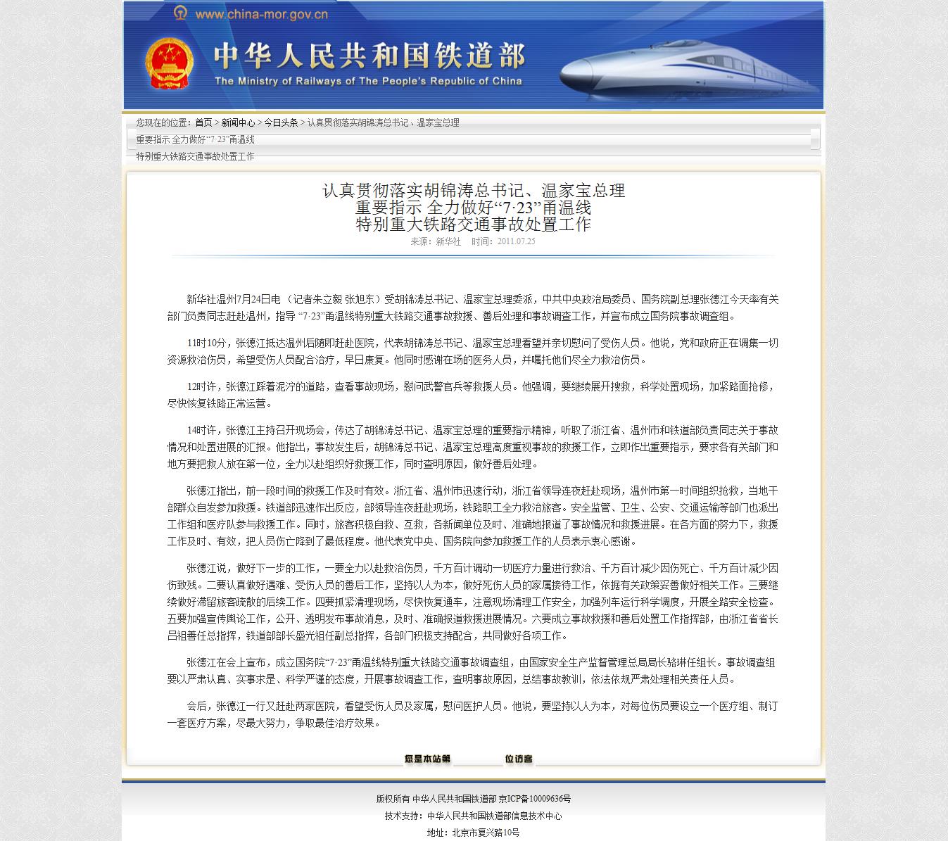 铁道部自我表扬1 温州动车事故之官方新闻集锦