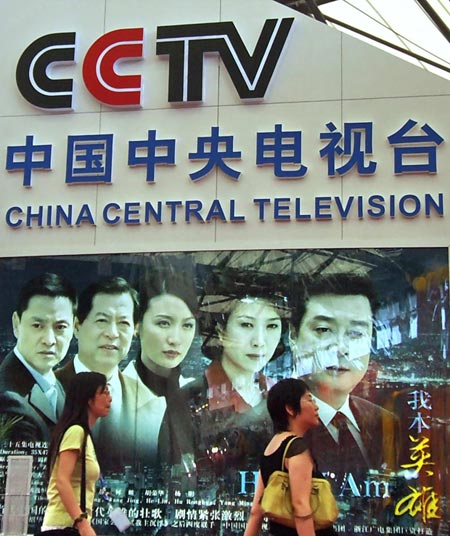 CCTV Losing Ground Amid Changing Media Landscape