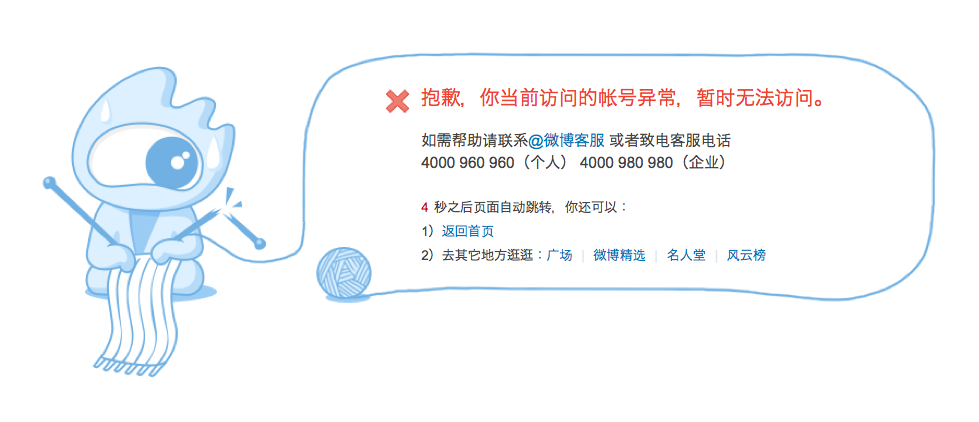 Big Brother Gets Tough on Weibo, Sina Balks