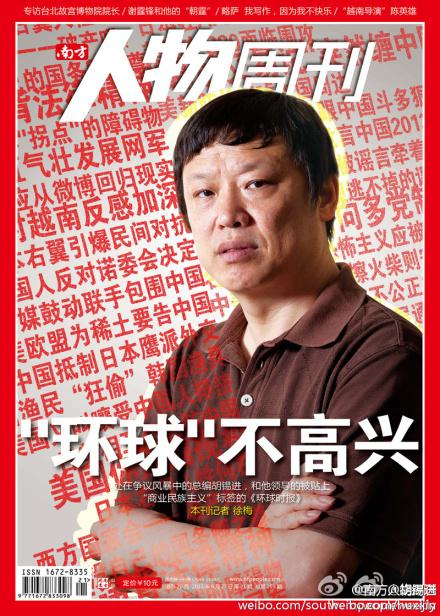 Hu Xijin: When I Trust the Party Central Committee