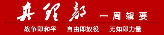 Ministry of Truth: Wang Lijun